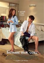 Poster Amici, amanti e ...  n. 5
