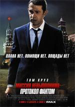 Poster Mission Impossible - Protocollo Fantasma  n. 10