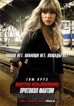 Poster Mission Impossible - Protocollo Fantasma  n. 9