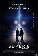 Poster Super 8  n. 5