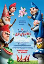 Poster Gnomeo & Giulietta  n. 17