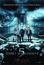 Poster Final Destination 5  n. 5