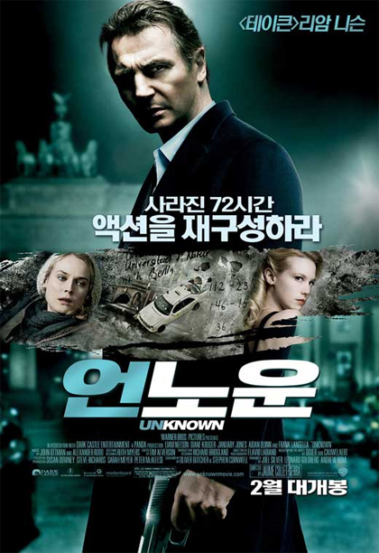 Poster 6 unknown senza identit for Senza identita trailer