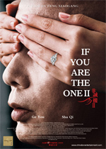 Trailer If You Are the One 2