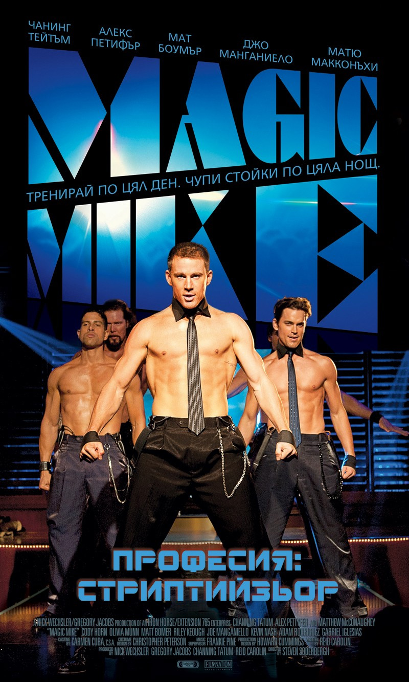 Guarda gratis Magic Mike in streaming italiano HD