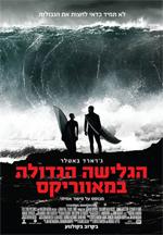 Poster Chasing Mavericks  n. 3