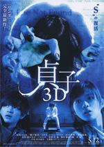 Locandina Sadako 3D