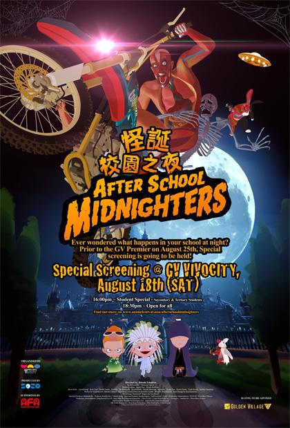 Poster La scuola più pazza del mondo