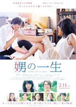 Trailer Otoko No Issh�