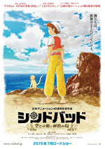 Trailer Sinbad: The Flying Princess and the Secret Island