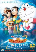 Poster Doraemon il film: Nobita e gli eroi dello spazio  n. 1