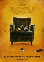 Poster Lo chiamavano Jeeg Robot  n. 2
