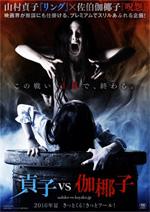 Locandina Sadako vs. Kayako