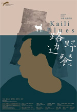 Locandina Kaili Blues