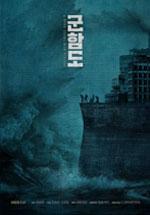 Trailer Battleship Island