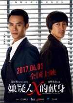 Trailer The Devotion of Suspect X
