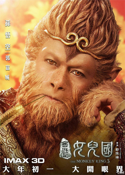 Trailer The Monkey King 3