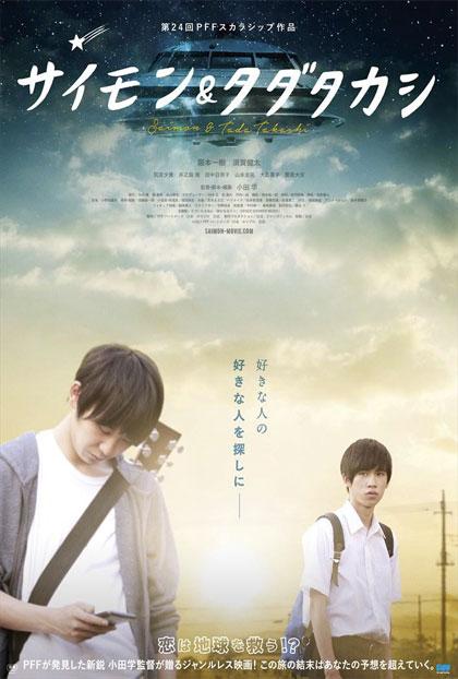 Trailer Saimon & Tada Takashi
