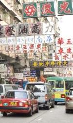 Push, il film - Hong Kong: la tana del drago I