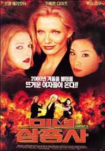 Poster Charlie's Angels - Il film  n. 1