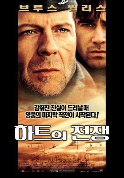 Poster Sotto corte marziale