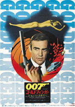 Poster Agente 007, missione Goldfinger  n. 2