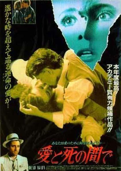 Poster L'altro delitto