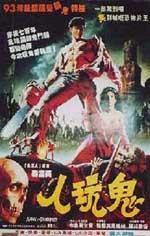 Poster L'armata delle tenebre  n. 2