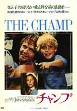 Poster Il campione  n. 1
