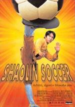 Trailer Shaolin Soccer
