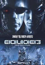 Poster Terminator 3 - Le macchine ribelli  n. 1