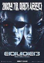 Poster Terminator 3 - Le macchine ribelli  n. 3