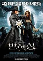 Poster Van Helsing  n. 1
