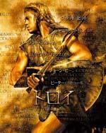 Poster Troy  n. 2