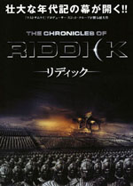 Poster The Chronicles of Riddick  n. 2