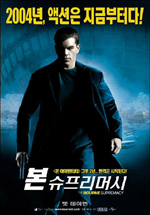 Poster The Bourne Supremacy  n. 2