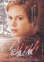 Poster Birth - Io sono Sean  n. 1