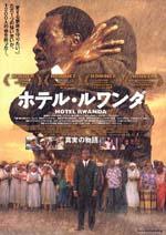 Poster Hotel Rwanda  n. 2