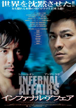 Poster Infernal Affairs  n. 1