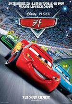 Poster Cars - Motori ruggenti  n. 2
