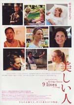 Poster 9 vite da donna  n. 3