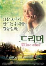Poster Dreamer - La strada per la vittoria  n. 2
