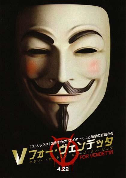 Poster V per vendetta