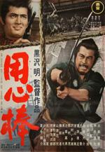 Poster La sfida del samurai  n. 0