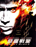 Poster Ghost Rider  n. 11