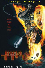 Poster Ghost Rider  n. 18
