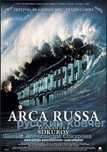 Locandina Arca russa