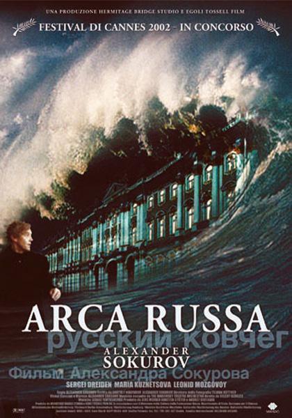 Trailer Arca russa