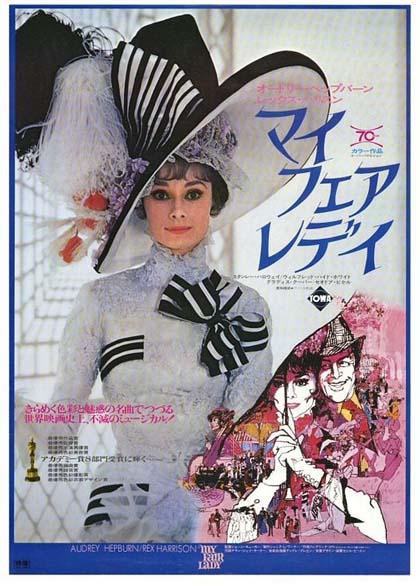 Trailer My Fair Lady