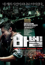 Poster Babel  n. 1